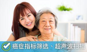 香港 体检