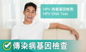 male HPV test